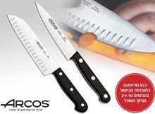 תמונה של זוג סכיני שף מקצועיים