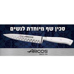 """תמונה של סכין שף ליידי 15 ס""""מ"""